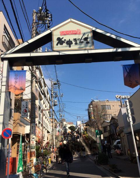 谷中商店街入口