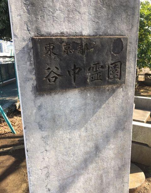 谷中霊園の表札