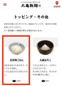 メニュー_天丼用ご飯