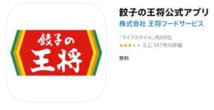 餃子の王将アプリ