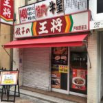 餃子の王将_戸越銀座店