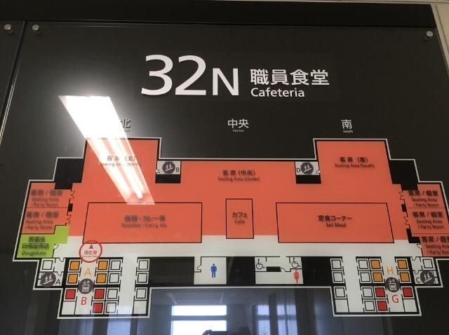 32階フロアマップ_北側