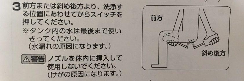 携帯ウォシュレット使用方法