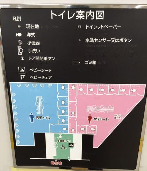 地下1F_東口〜中央東口間(中央化粧室)トイレ案内図