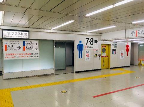 地下1F_中央東口奥(アルプス化粧室)トイレ