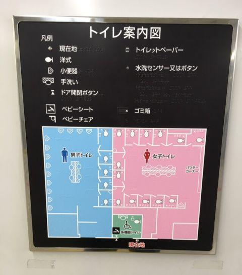 地下1F_中央東口奥(アルプス化粧室)トイレ案内図