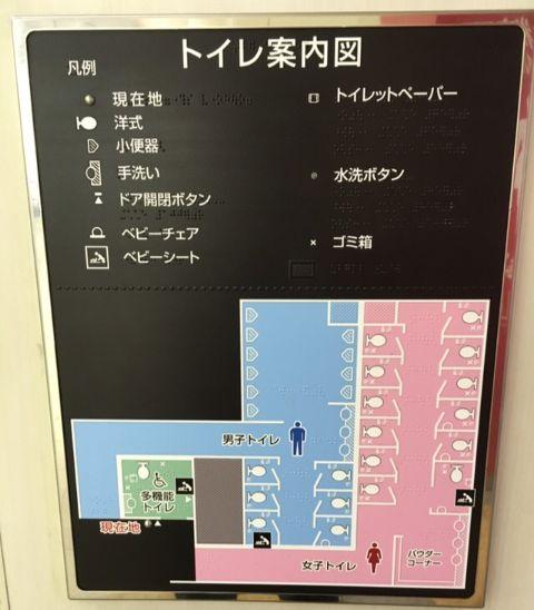 地上2F_南口内トイレ案内図