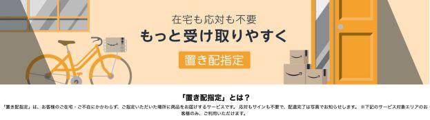 amazon_ 置き配サービス概要