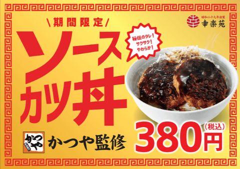 幸楽苑のソースカツ丼