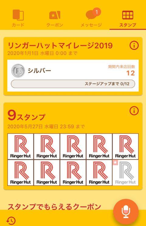 リンガーハット_カード