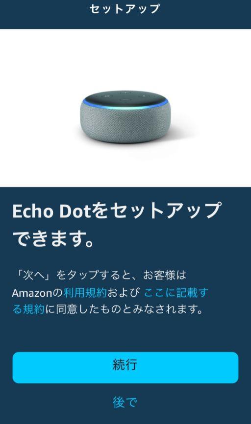 amazon echo dot アプリの設定画面