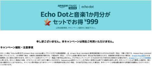 echo dot+unlimited_キャンペーン未実施時の画面