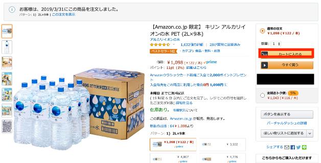 amazon 商品購入画面