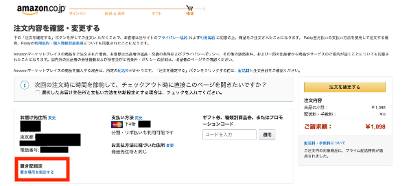 注文確定画面_置き配指定選択の位置