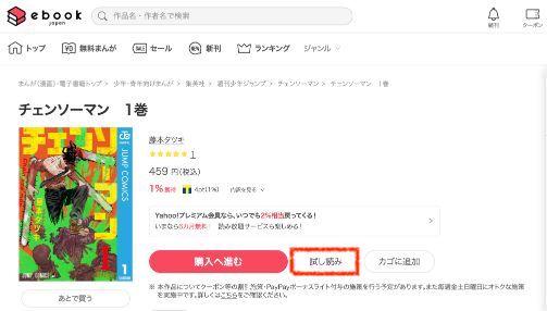 eBookJapan_チェンソーマン試し読みページ