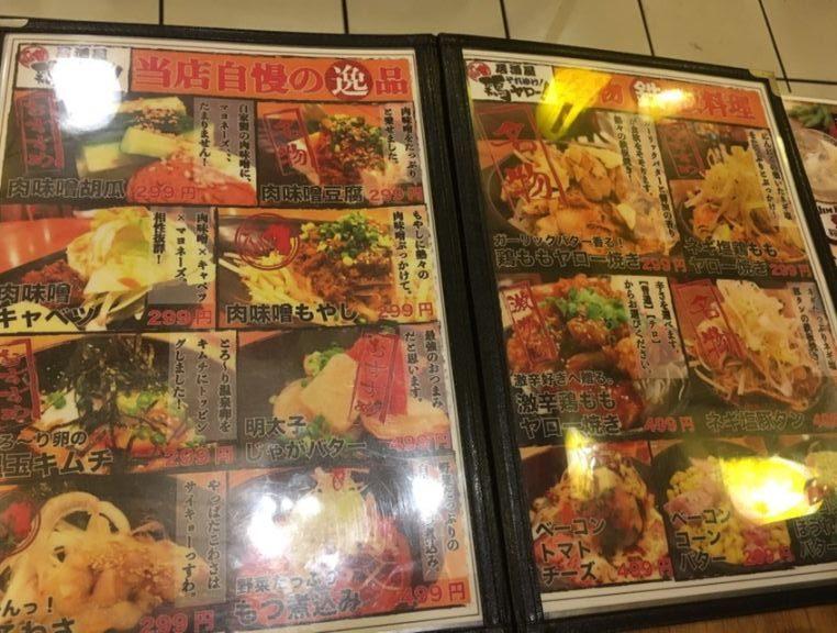鶏ヤロー食事メニュー