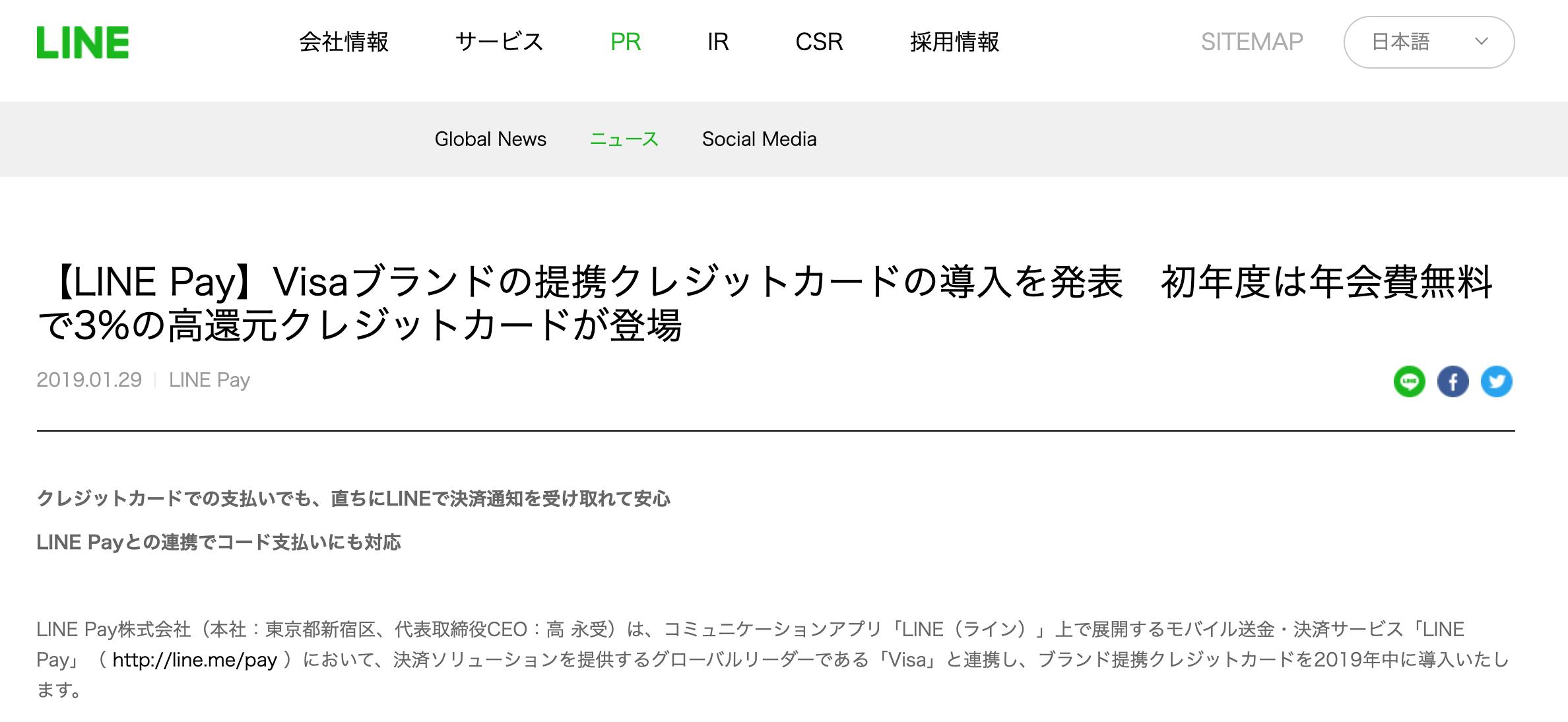 LINE株式会社ニュースリリース