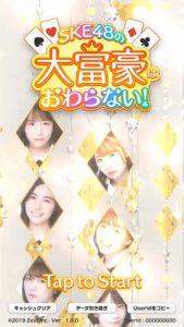 SKE48の大富豪はおわらない!_画面1