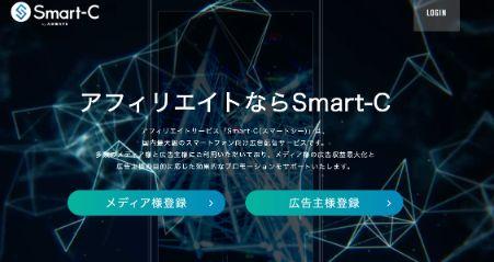 Smart-C_トップ画面
