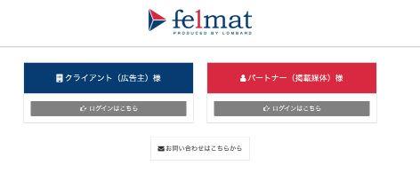 felmat(フェルマ)_トップ画面