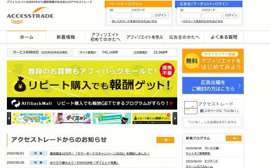 アクセストレード_トップ画面