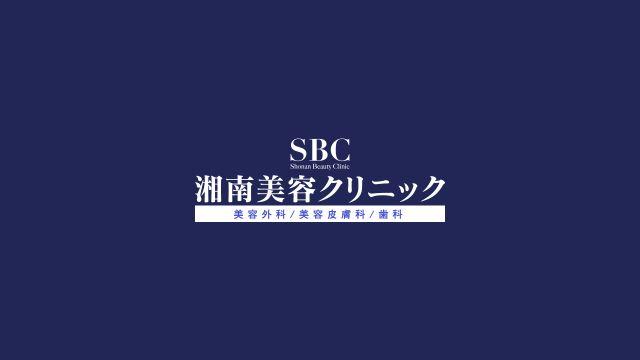 湘南美容外科_ロゴ