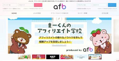 afb(アフィb)_トップ画面