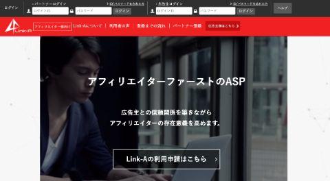 Link-A_トップ画面