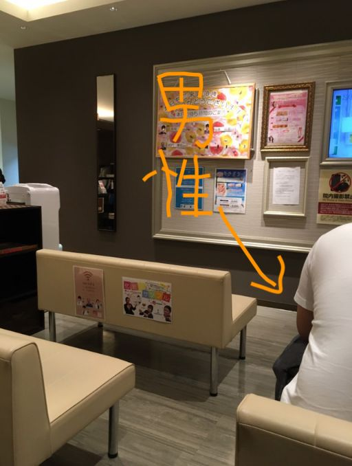 待合室にいる男性
